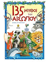 135 mythoi toy aisopoy