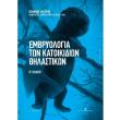 embryologia ton katoikidion thilastikon photo