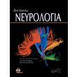 neyrologia photo
