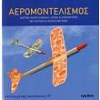 aeromontelismos photo