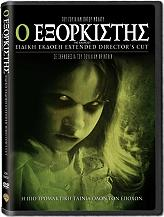 o exorkistis 2 disc extended director s cut dvd photo