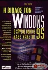 i biblos ton windows 95 photo