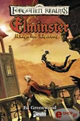 elminster i kori toy elminster photo