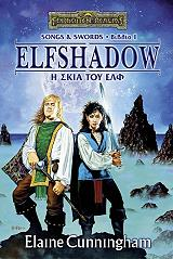 elfshadow i skia toy elf photo