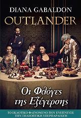 outlander oi floges tis exegersis photo