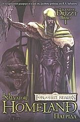 THE LEGEND OF DRIZZT ΒΙΒΛΙΟ Α-ΠΑΤΡΙΔΑ