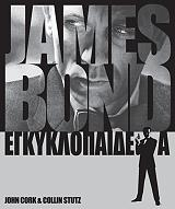 james bond egkyklopaideia photo