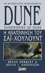 dune i anagennisi toy sai xoyloynt photo