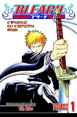 bleach biblio 1 o fraoylas kai i theristria psyxon photo
