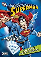 superman o apolytos yperiroas photo