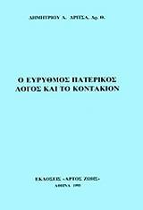 eyrythmos paterikos logos kai to kontakion photo
