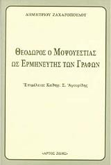 theodoros o mopsoyestias os ermineytis ton grafon photo