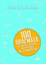 100 pragmata poy mporeis na kaneis anti na paizeis me to kinito soy photo