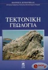 tektoniki geologia photo