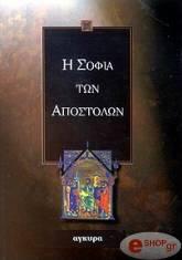 i sofia ton apostolon photo