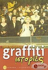 graffiti istories photo