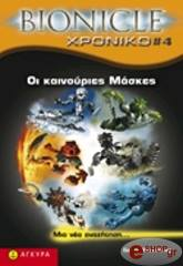 bionicle xponiko 4 oi kainoyries maskes photo