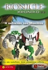 bionicle xponiko 3 i ekdikisi toy makoyta photo