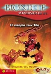 bionicle xponiko 1 i istoria ton toa photo