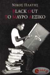 black out to mayro lexiko photo