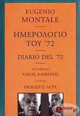 imerologio toy 72 photo