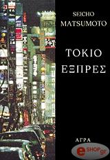 tokio expres photo