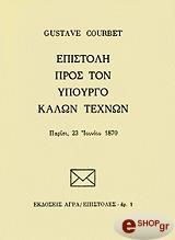 epistoli pros ton ypoyrgo kalon texnon parisi 23 ioynioy 1870 photo