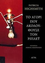 to agori poy akoloythoyse ton ripley photo