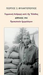 germaniki epidromi kata tis ellados aprilios 1941 photo