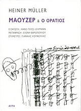 maoyzer kai o oratios photo