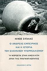o andreas empeirikos kai i istoria toy ellinikoy yperrealismoy photo