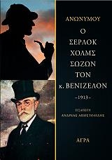 o serlok xolms sozon ton kbenizelon 1913 photo