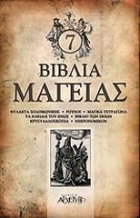 7 biblia mageias photo