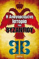 i apagoreymeni istoria toy byzantioy photo