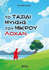 to taxidi myisis toy mikroy loxan photo