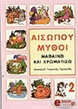 aisopoy mythoi 2 photo