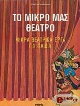 to mikro mas theatro photo
