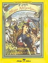 o mikros megas alexandros photo