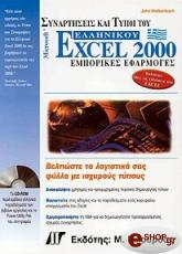 synartiseis kai typoi toy ellinikoy excel 2000 emporikes efarmoges photo