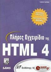 plires egxeiridio tis html 4 photo