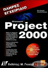 plires egxeiridio microsoft project 2000 photo