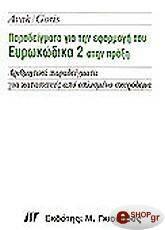 paradeigmata gia tin efarmogi eyrokodika 2 stin praxi photo