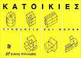 katoikies typologia kai morfi photo