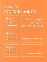 synexis dokos statika megethi gia omoiomorfa fortia photo