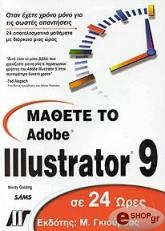 mathete to adobe illustrator 9 se 24 ores photo