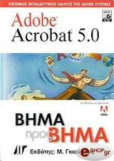 adobe acrobat 50 bima pros bima photo