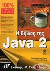 i biblos tis java 2 photo