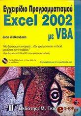 egxeiridio programmatismoy excel 2002 me vba photo