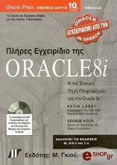 plires enxeiridio tis oracle 8i cd photo