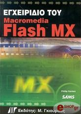 egxeiridio toy macromedia flash mx photo